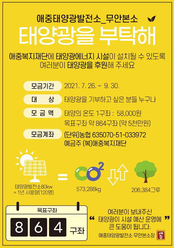 태양광발전시설 모금 프로젝트 바로가기